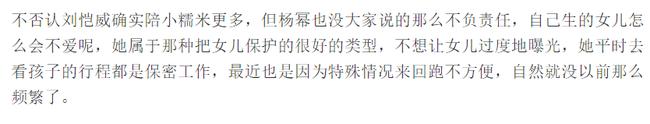 Tin đồn trên QQ