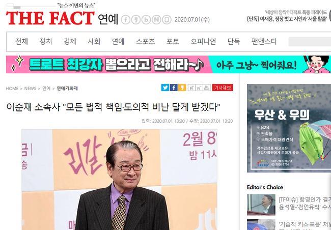 """Vừa bị tung đoạn ghi âm quan trọng với cựu quản lý, """"ông nội quốc dân"""" Lee Soon Jae lập tức hủy bỏ họp báo và chính thức lên tiếng xin lỗi - Ảnh 2."""
