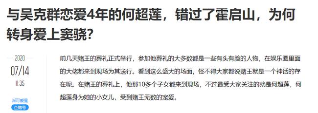 """Được thiếu gia giàu có đất Hong Kong theo đuổi nhưng ái nữ nhà """"vua sòng bài Macau"""" vẫn quyết chọn mỹ nam """"Sở Kiều Truyện"""", tất cả chỉ vì nguyên nhân này? - Ảnh 2."""