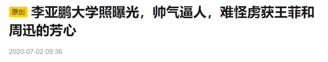 Tiết lộ ảnh Lý Á Bằng thời đại học, đẹp trai đến mức Vương Phi, Châu Tấn cũng phải tranh nhau - Ảnh 1.