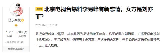 Chuyện hẹn hò giữa Lý Dịch Phong và Lưu Diệc Phi nóng trở lại, lần này do chính đài truyền hình Bắc Kinh đưa tin? - Ảnh 1.