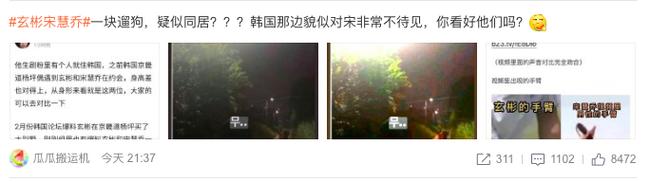 """HOT: Thuyền """"Hạ cánh nơi anh"""" có nguy cơ """"toang"""", Song Hye Kyo và Hyun Bin đã mua biệt thự về sống chung với nhau rồi đây này? - Ảnh 8."""