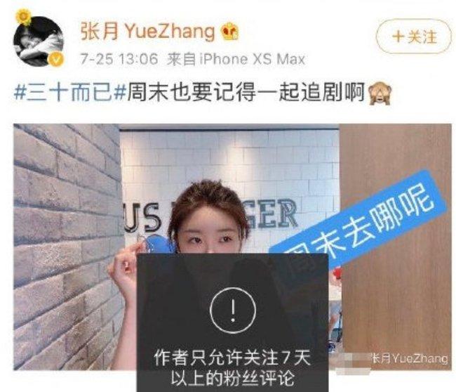 """""""30 chưa phải là hết"""": Tiểu tam cướp chồng Cố Giai - Đồng Dao bị netizen tấn công, sợ hãi đến mức khóa bình luận Weibo - Ảnh 7."""