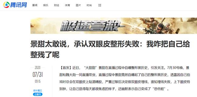 """""""Đệ nhất mỹ nhân Bắc Kinh"""" Cảnh Điềm bất ngờ thừa nhận phẫu thuật hỏng do chọn sai bệnh viện thiếu uy tín - Ảnh 1."""