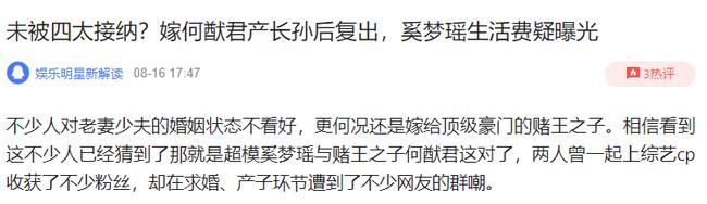 """Chi phí sinh hoạt trong gia tộc """"vua sòng bài macau"""" của """"siêu mẫu Victoria's Secret"""" Hề Mộng Dao được tiết lộ, hóa ra đây là nguyên nhân khiến cô phải sớm trở lại công việc? - Ảnh 1."""