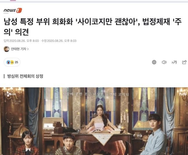 """""""Điên thì có sao"""" của Kim Soo Hyun - Seo Ye Ji bất ngờ bị bôi tên xử phạt vì sử dụng từ ngữ tục tiểu khiến Weibo náo loạn - Ảnh 2."""