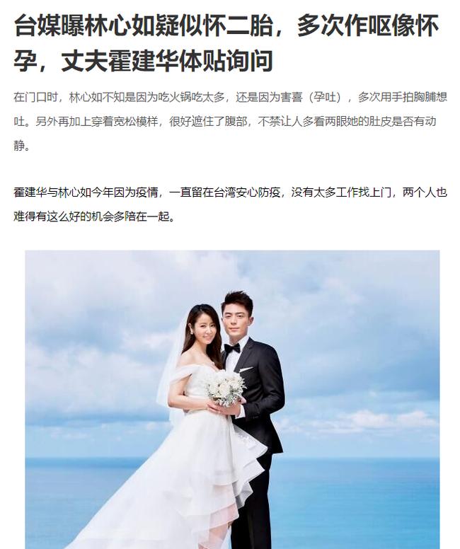 Rộ tin Lâm Tâm Như mang thai lần 2 nhưng đáng chú ý là phản ứng của Hoắc Kiến Hoa - Ảnh 2.
