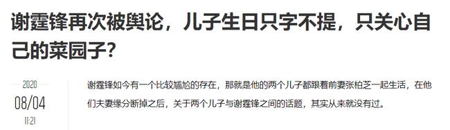 Tạ Đình Phong bị chỉ trích là người cha máu lạnh khi có động thái này trong sinh nhật 13 tuổi của con trai cả - Ảnh 1.