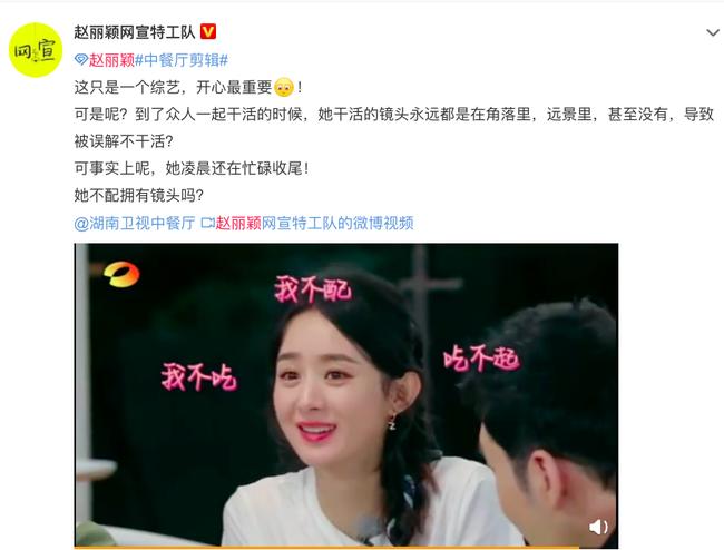 """""""Nhà hàng Trung Hoa 4"""": Fan nổi giận khi cảnh quay của Triệu Lệ Dĩnh bị cắt tàn nhẫn, biến cô thành vai phản diện  - Ảnh 4."""