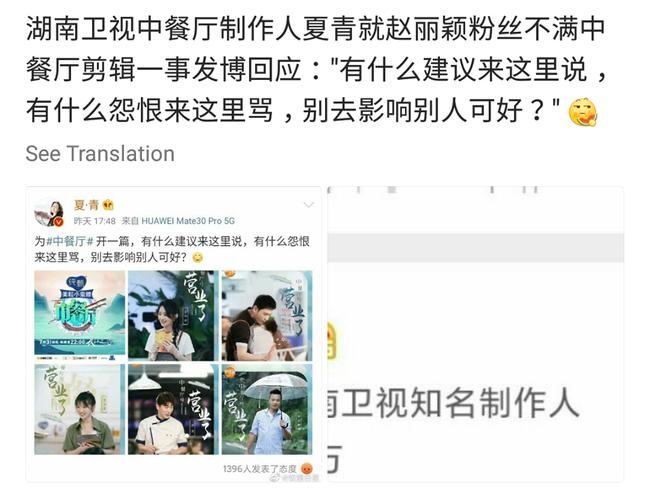 """""""Nhà hàng Trung Hoa 4"""" bị tố cắt xén chèn ép Triệu Lệ Dĩnh, NSX tức giận mắng fan của bà xã Phùng Thiệu Phong  - Ảnh 2."""