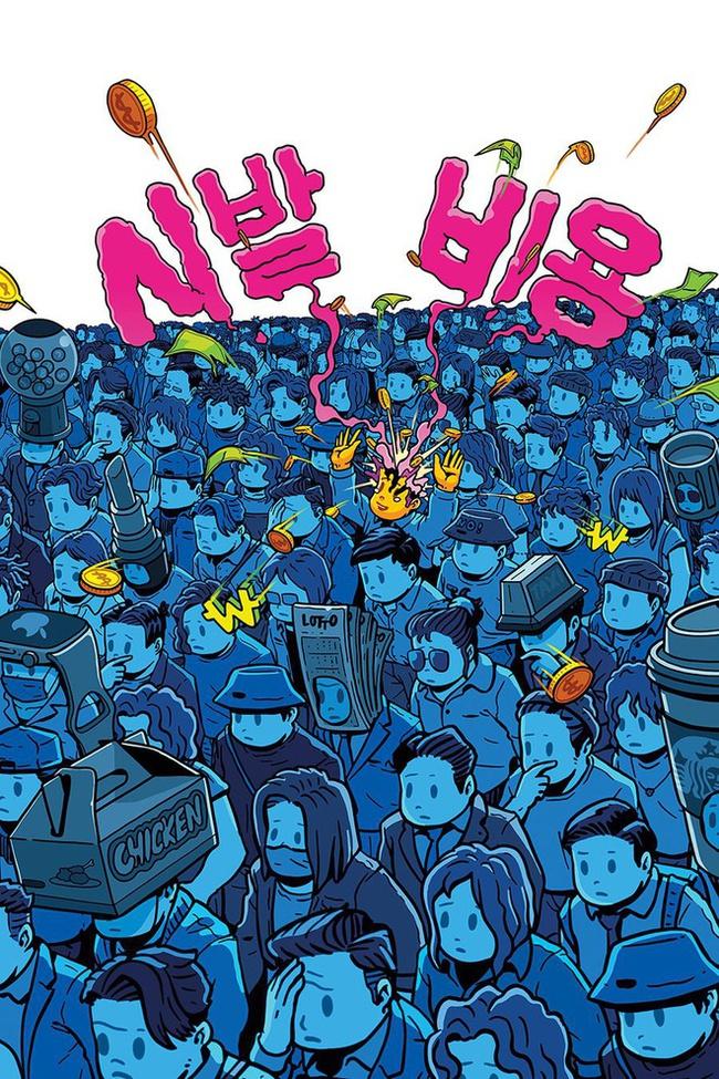 """""""Shibal biyong: Khi giới trẻ Hàn Quốc vung tiền mua niềm vui ngắn khi tương lai tậu nhà và xe quá xa xỉ, cách tự giải thoát khỏi áp lực hiệu quả - Ảnh 1."""