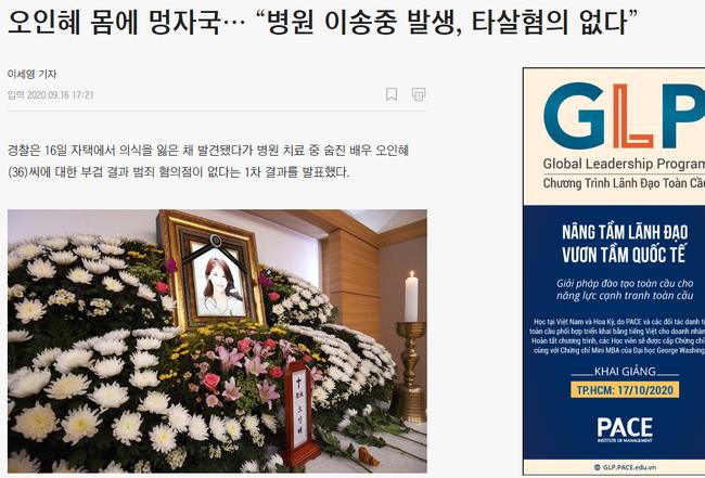 Cảnh sát lên tiếng về những vết bầm tím khác lạ xuất hiện trên thi thể của Oh In Hye  - Ảnh 1.