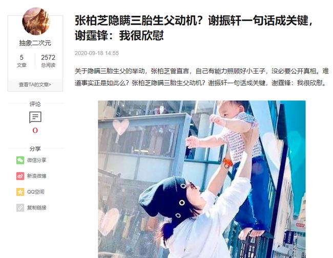Chỉ với câu nói này, con trai cả của Tạ Đình Phong đã tiết lộ lý do Trương Bá Chi không thể công khai bố ruột đứa con thứ 3? - Ảnh 1.
