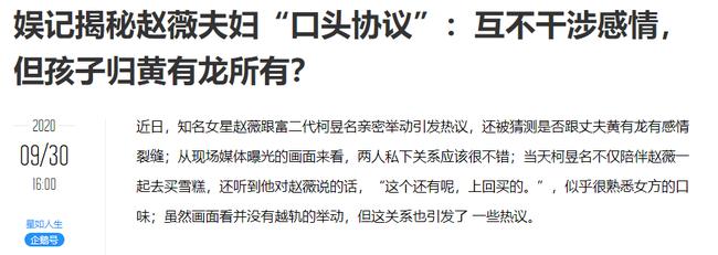 """Hôn nhân giữa Triệu Vy và chồng đã kết thúc bằng một bản """"thỏa thuận ngầm"""", chính Huỳnh Hữu Long là người tiết lộ chuyện vợ sống chung với trai trẻ?"""