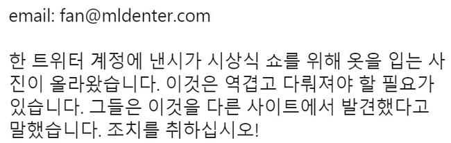 Biến căng: Nancy (MOMOLAND) bị lộ ảnh nhạy cảm khi đang thay đồ biểu diễn, là do fan Việt chụp lén? - Ảnh 7.