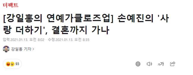 Son Ye Jin xác nhận sẽ kết hôn trước năm 40 tuổi, ngày về chung một nhà với Hyun Bin không còn xa? - Ảnh 2.