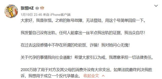 Trương Hằng tuyên bố sẽ tự sát nếu ai tìm được bằng chứng anh ngoại tình - Ảnh 1.