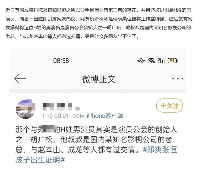 """Lộ danh tính người đàn ông khiến Trịnh Sảng ngoại tình bất chấp việc vứt bỏ hai con, hóa ra là """"ông lớn"""" có thế lực này? - Ảnh 3."""