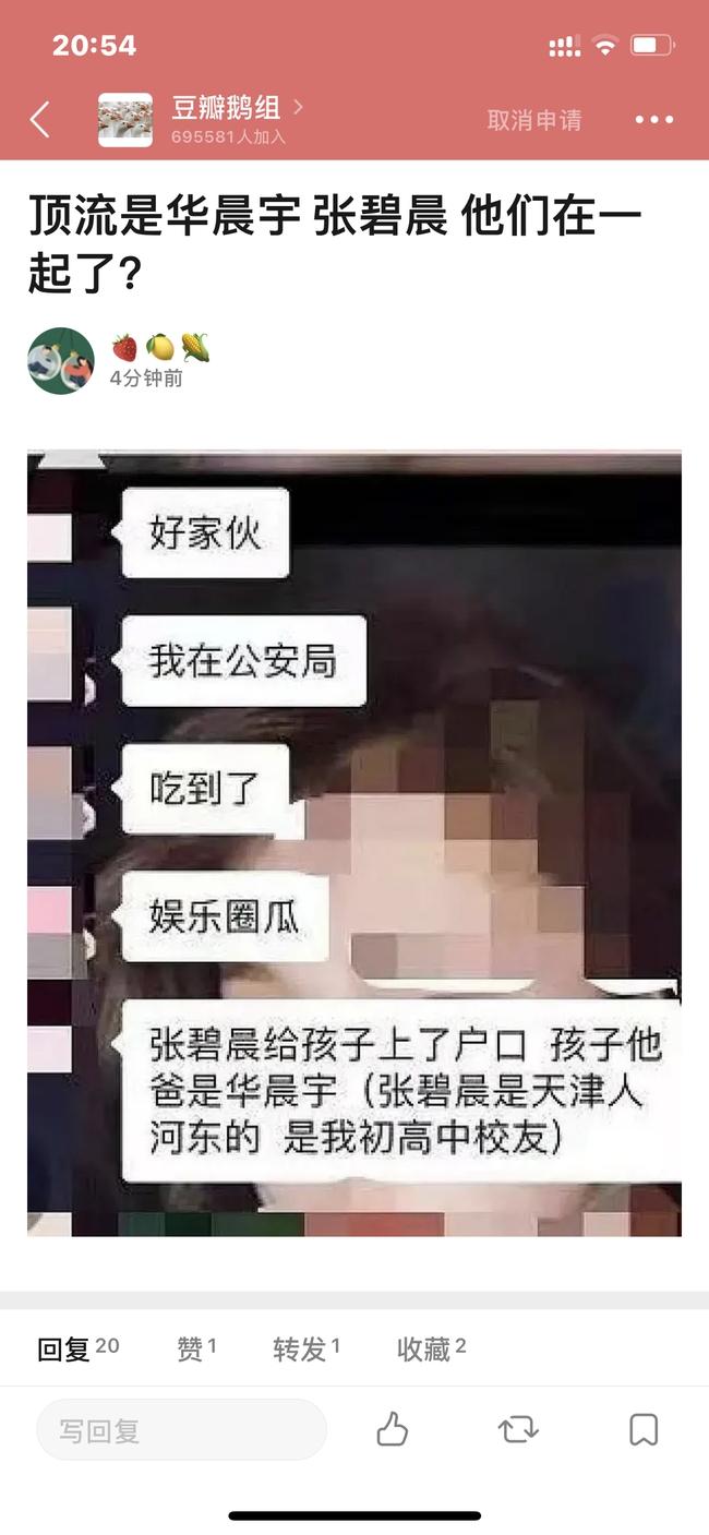 Rộ tin Hoa Thần Vũ chính là sao nam đỉnh lưu đã có một con mà blogger nhắc đến - Ảnh 1.