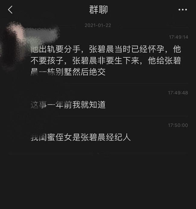 Đang yêu Đặng Tử Kỳ nhưng Hoa Thần Vũ ngoại tình với Trương Bích Thần? - Ảnh 4.