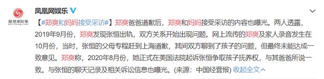 Mẹ Trịnh Sảng tiếp tục tung ra bằng chứng Trương Hằng ngoại tình - Ảnh 2.