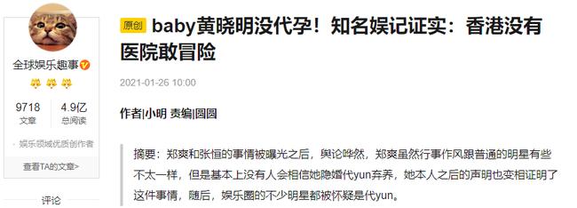 Sự thật về chuyện Huỳnh Hiểu Minh và Angelababy thuê người mang thai hộ chính thức được tiết lộ? - Ảnh 1.