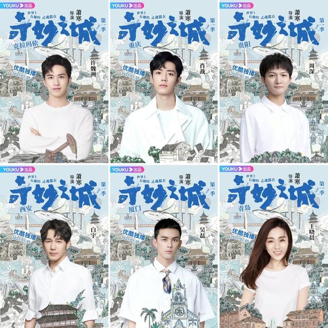 Tiêu Chiến tham gia show thực tế, vừa công bố ảnh đẹp trai mê mẩn netizen đã nổi sóng  - Ảnh 1.