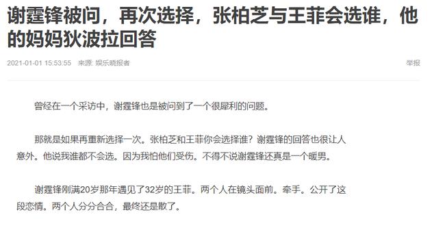 """Tạ Đình Phong lên tiếng khi được hỏi: """"Nếu được chọn lại thì sẽ chọn Vương Phi hay Trương Bá Chi?"""" - Ảnh 2."""