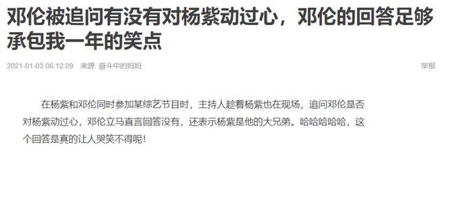 Đặng Luân nói gì khi được hỏi có rung động trước Dương Tử không - Ảnh 3.