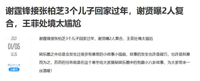 Trương Bá Chi đưa các con trai tới nhà Tạ Đình Phong đón năm mới 2021? - Ảnh 1.