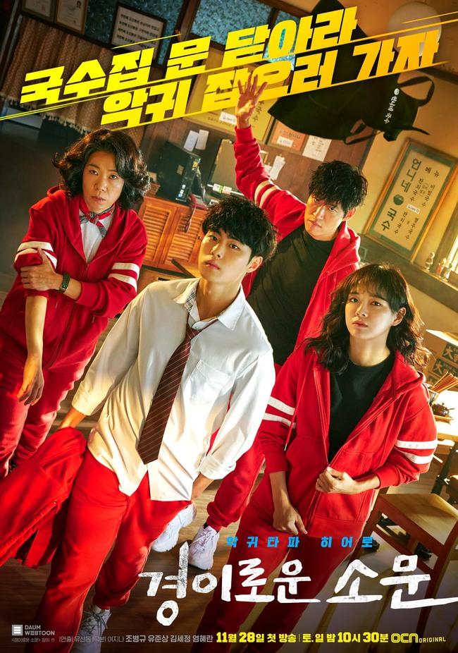 """5 phim Hàn đáng xem ngày Tết: """"Cày"""" Cuộc chiến thượng lưu để sẵn sàng cho phần 2, phim của Son Ye Jin từng """"bỏ bom"""" hấp dẫn không kém - Ảnh 6."""
