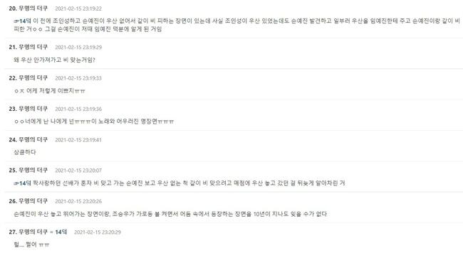 """Đây là cảnh phim của Son Ye Jin được bình chọn là hay nhất trong sự nghiệp mà không phải là màn ôm ấp Hyun Bin trong """"Hạ cánh nơi anh"""" - Ảnh 12."""