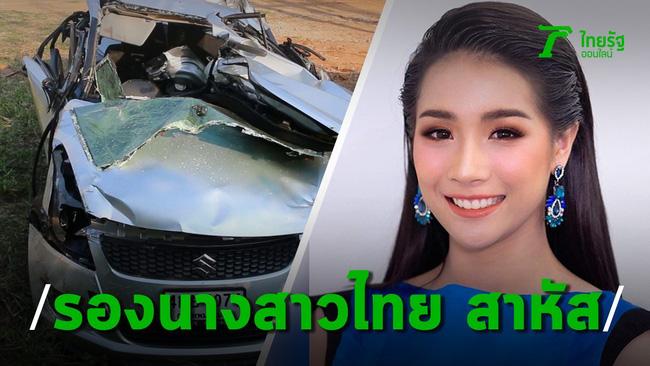 Á hậu Thái Lan 2019 qua đời ở tuổi 22 sau một vụ tai nạn giao thông nghiêm trọng - Ảnh 1.