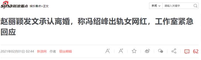 Triệu Lệ Dĩnh thừa nhận ly hôn Phùng Thiệu Phong, nguyên nhân đến từ nữ diễn viên trẻ này? - Ảnh 1.