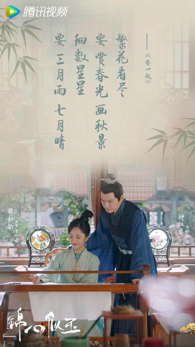 """Đỏ mặt với cảnh giường chiếu ôm ấp của Đàm Tùng Vận và """"ông chú U50"""" Chung Hán Lương  - Ảnh 2."""
