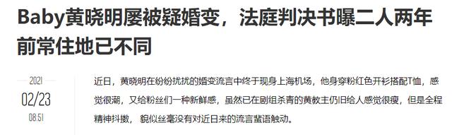 Lộ thông tin từ tòa án cho thấy Huỳnh Hiểu Minh và Angelababy đã không còn chung sống từ 2 năm trước? - Ảnh 1.