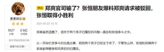 Tình tiết mới trong vụ lùm xùm giành quyền nuôi con giữa Trịnh Sảng và bạn trai cũ khiến công chúng xôn xao? - Ảnh 1.