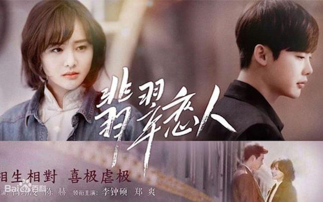 """Ekip """"Người tình phỉ thúy"""" của Lee Jong Suk kiện Trịnh Sảng vì bê bối với Trương Hằng - Ảnh 2."""