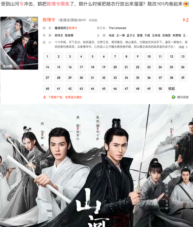 """""""Trần Tình Lệnh"""" của Vương Nhất Bác - Tiêu Chiến chiếu miễn phí, netizen tố là vì sợ phim đam mỹ """"đàn em"""" vượt mặt - Ảnh 1."""