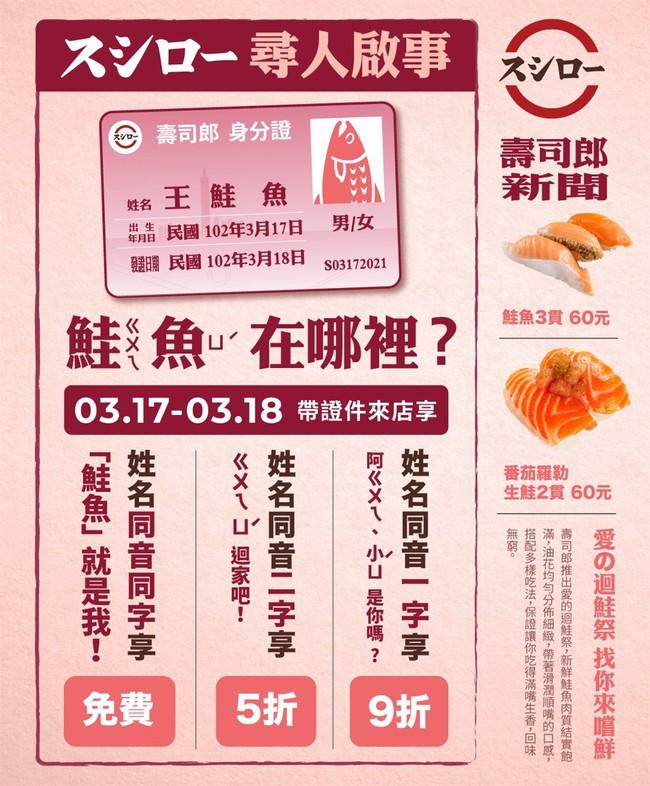 """Nhà hàng sushi có chương trình khuyến mãi ăn miễn phí với điều kiện thực khách phải đổi tên thành... """"Cá hồi"""" và cái kết khiến ai cũng cười nghiêng ngả - Ảnh 1."""