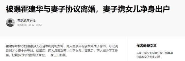 Hoắc Kiến Hoa và Lâm Tâm Như hoàn tất thủ tục ly hôn, con gái nhỏ theo mẹ? - Ảnh 1.