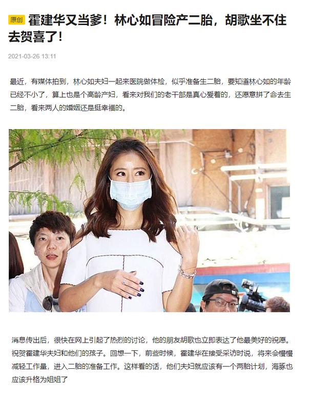 Đã 45 tuổi nhưng Lâm Tâm Như vẫn cố sinh con thứ 2 cho Hoắc Kiến Hoa? - Ảnh 1.