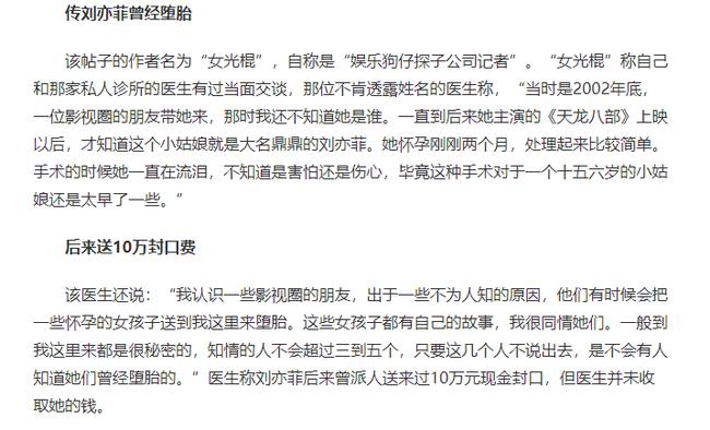 Dàn mỹ nhân Cbiz cùng sinh năm 1987: Lưu Diệc Phi từng bị đồn phá thai, Triệu Lệ Dĩnh bị yêu cầu rời khỏi showbiz vì EQ thấp - Ảnh 4.