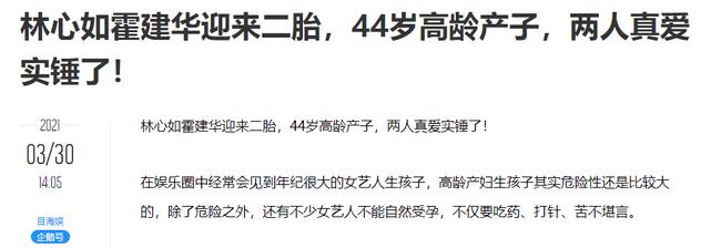 Lâm Tâm Như tiếp tục lộ bụng to vượt mặt giữa tin đồn mang thai ở tuổi 45? - Ảnh 1.
