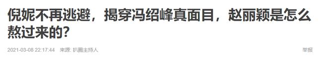 """""""Tình cũ"""" Nghê Ni tiết lộ con người thật của Phùng Thiệu Phong, nghe xong không hiểu sao Triệu Lệ Dĩnh chịu đựng được? - Ảnh 1."""