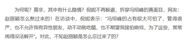 """""""Tình cũ"""" Nghê Ni tiết lộ con người thật của Phùng Thiệu Phong, nghe xong không hiểu sao Triệu Lệ Dĩnh chịu đựng được? - Ảnh 2."""