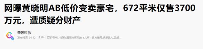 Huỳnh Hiểu Minh và Angelababy bán gấp biệt thự tân hôn với giá rẻ để nhanh chóng phân chia tài sản? - Ảnh 1.
