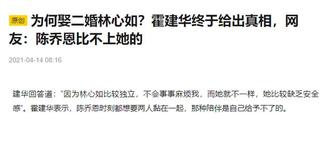 Vì sao Hoắc Kiến Hoa chọn kết hôn với Lâm Tâm Như chứ không phải Trần Kiều Ân? - Ảnh 2.