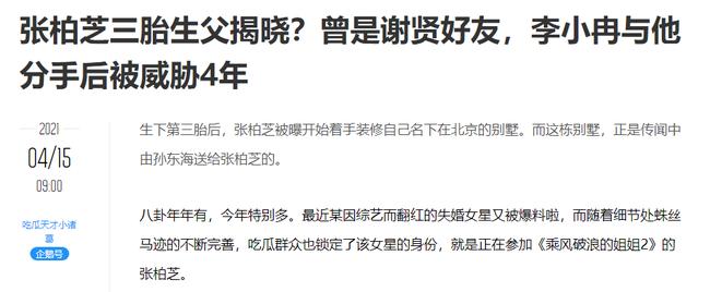 Lộ danh tính cha ruột con trai thứ 3 của Trương Bá Chi, hóa ra lại là bạn thân cha Tạ Đình Phong? - Ảnh 1.