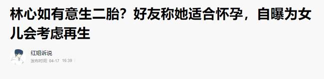Lâm Tâm Như lộ chuyện bầu bí lần 2 qua cuộc trò chuyện với bạn thân? - Ảnh 1.